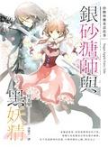 銀砂糖師與黑妖精:砂糖林檎童話故事1