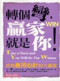 轉個彎-贏家就是你!:成為善用心計的大贏家