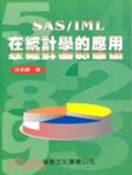 SAS/IML在統計學的應用