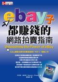 eBay子都賺錢的網路拍賣指南