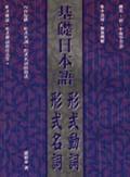 基礎日本語形式名詞、形式動詞