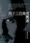 兩千三百萬種死法:卜洛克與台北相遇的故事