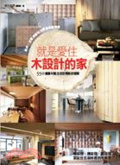 就是愛住木設計的家:550個木手感生活空間設計提案