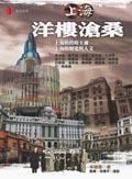 上海洋樓滄桑:上海的舊時王謝 上海的歷史與人文
