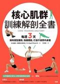 核心肌群訓練解剖全書:每週3天-擁有超型腹肌、強健體能-打造不疲累的身體