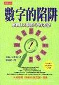 數字的陷阱:解開12個數學的迷惑