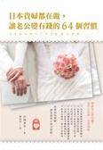 日本貴婦都在做-讓老公變有錢的64個習慣