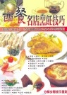 西餐名店烹飪技巧:超過百家日本一流西餐廳首度公開名菜暢銷絕技