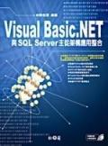 Visual Basic .NET與SQL Server主從架構應用整合