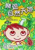 樂遊自然天地:與孩子共享自然的60種遊戲