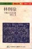 林則徐--中國近代化的先驅