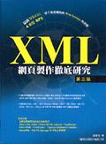 XML網頁製作徹底研究