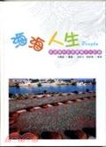 海海人生:澎湖漁村在地產業文化記錄
