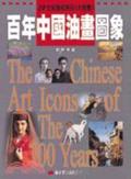百年中國油畫圖象