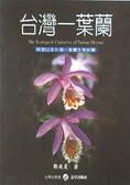 台灣一葉蘭:阿里山及台灣一葉蘭生態紀實