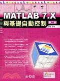 MATLAB 7.X與基礎自動控制