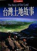 台灣土地故事