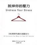 脫掉你的壓力:30帖簡單有趣的減壓良方