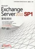 Microsoft Exchange Server 2010 SP1實戰精粹