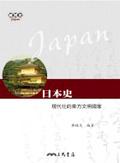 日本史:現代化的東方文明國家