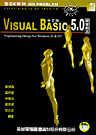 VB 5.0中文版學習範本