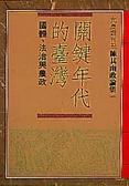關鍵年代的臺灣:國體、法治與農政
