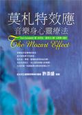 莫札特效應:音樂身心靈療法