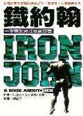 鐵約翰:一本關於男性啟蒙的書