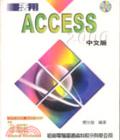 活用Access 2000中文版