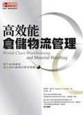 高效能倉儲物流管理:提升倉儲績效丶強化物料處理的實用策略