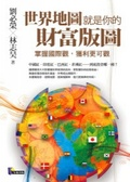 世界地圖就是你的財富版圖:掌握國際觀-獲利更可觀