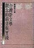 臺灣新文學觀念的萌芽與實踐