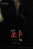 殺手:登峰造極的畫