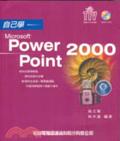 自己學Microsoft PowerPoint 2000