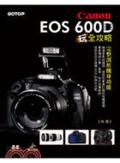 Canon EOS 600D玩全攻略