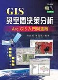 GIS與空間決策分析:Arc GIS入門與進階
