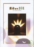養命神咒101:小倉浩醫學博士的健康夜話