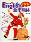 English全年無休:怪老外生活英語全體驗