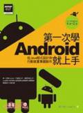 第一次學Android就上手:從Java程式設計到行動裝置專題製作
