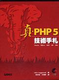 真.PHP 5技術手札:Smarty. SQLLite. WAP. GD. XML
