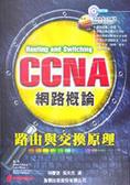 CCNA網路概論:路由與交換原理