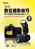 透視數位攝影技巧:完整的秘笈步驟-教您如何讓照片呈現職業水準3