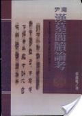 尹灣漢墓簡牘論考