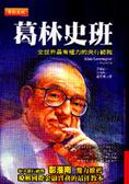 葛林史班:全世界最有權力的央行總裁:biography