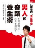 Dr.南雲的「元氣學校」男人的奇蹟養生術:不需要醫生、終生不退休!