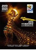 2010 FIFA南非世界盃足球賽觀戰指南:瘋足球-更要看懂足球!
