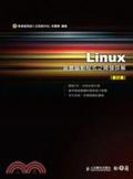 Linux裝置驅動程式之開發詳解
