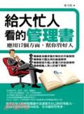 給大忙人看的管理書:應用17個方面-幫你管好人
