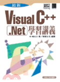 最新Visual C++.Net學習講義