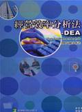 經營效率分析法:DEA